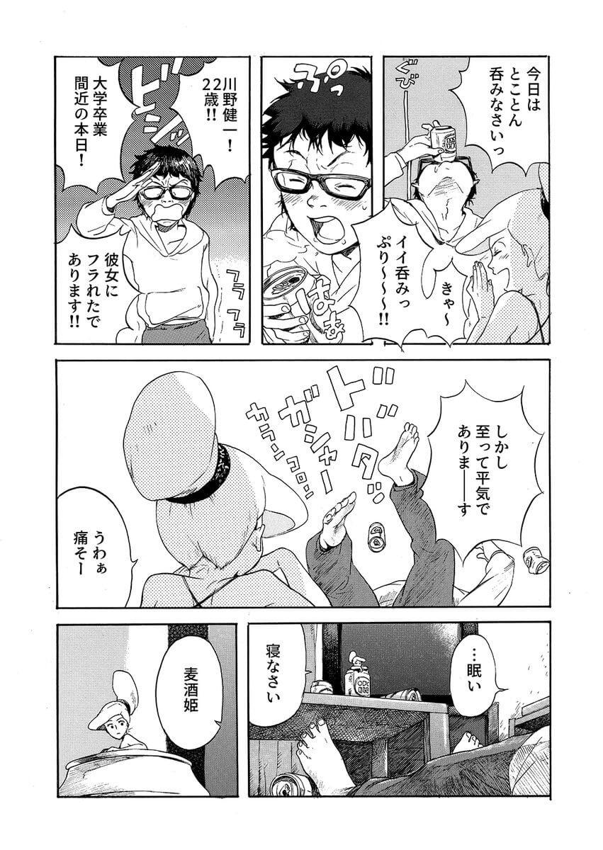 麦酒姫 5