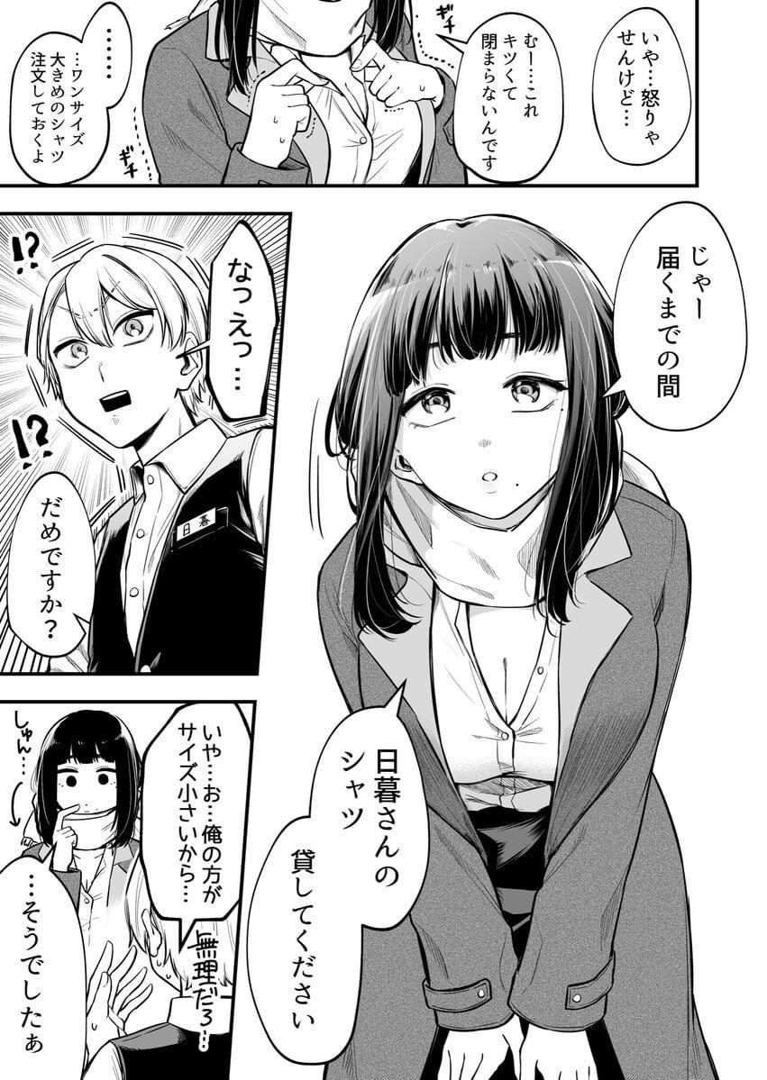 何かと無自覚な女子03