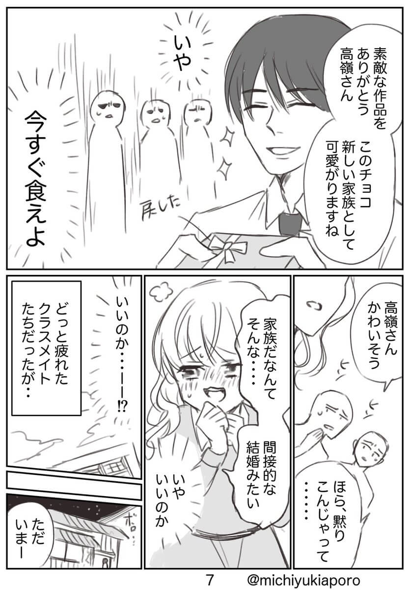 悪役顔令嬢2-3