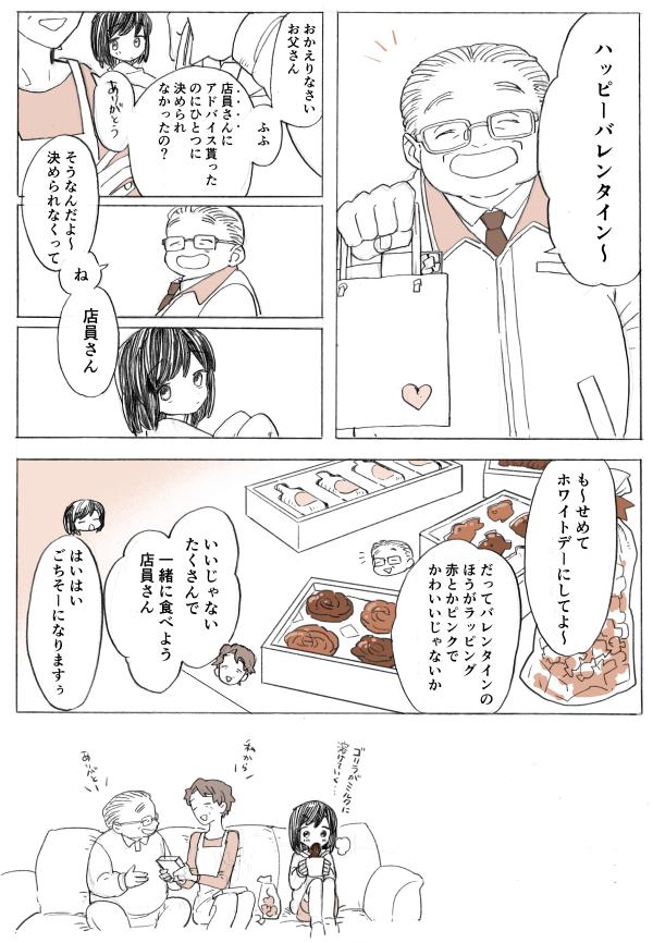 バレンタインチョコ売り場の店員さん03