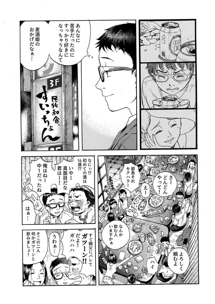 麦酒姫 14