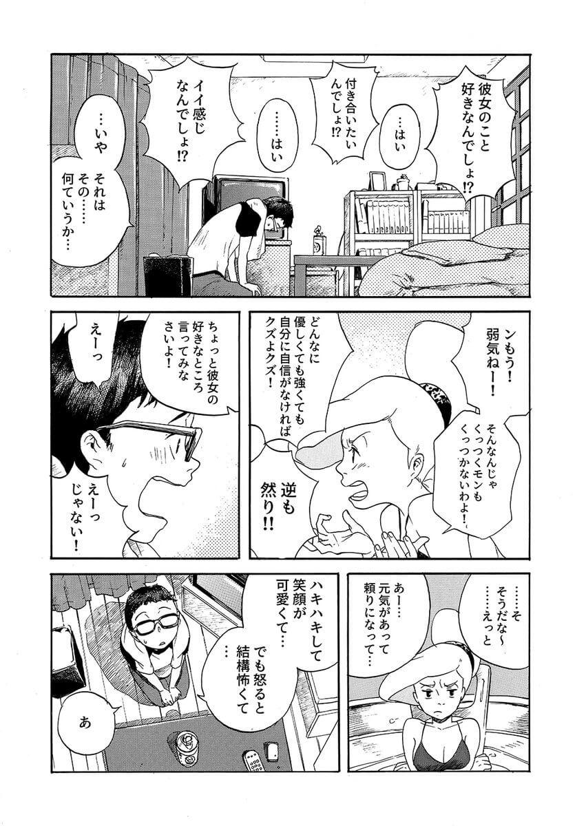 麦酒姫 18