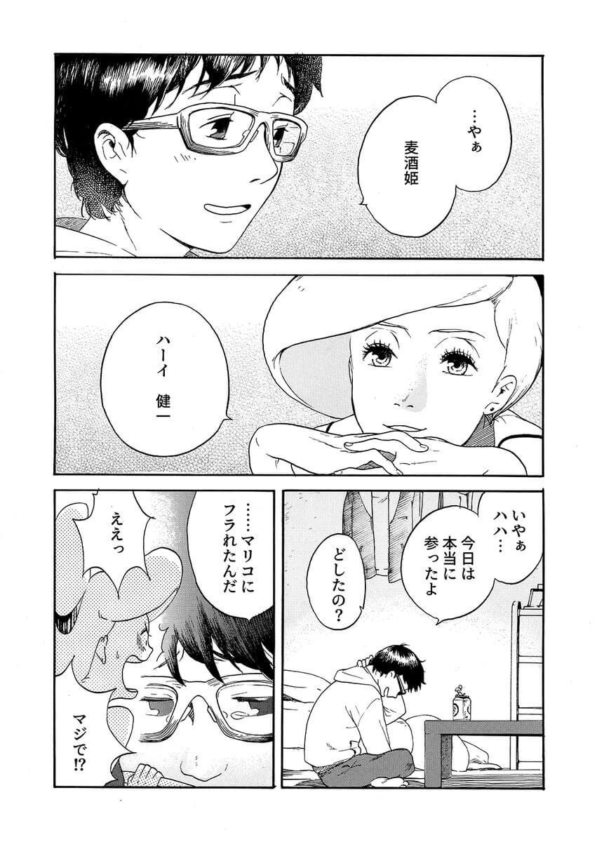 麦酒姫 3