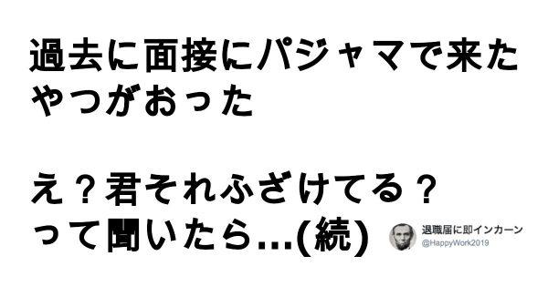 ドラマティックな「面接劇場」 7選