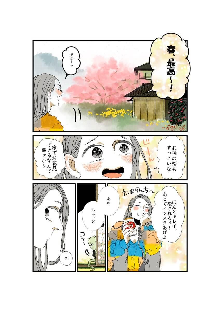 木霊の話1-2