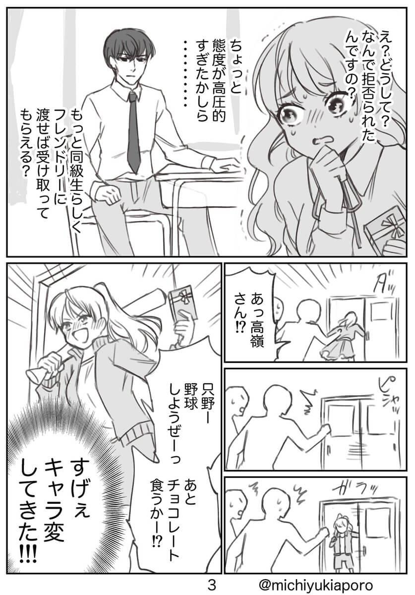 悪役顔令嬢1-3