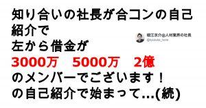超カオスな「合コン事件簿」9選