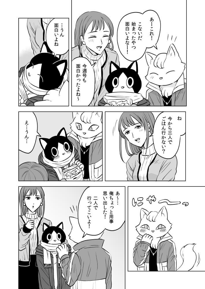 人間にかわいがられるのが苦手な猫の話 2-4