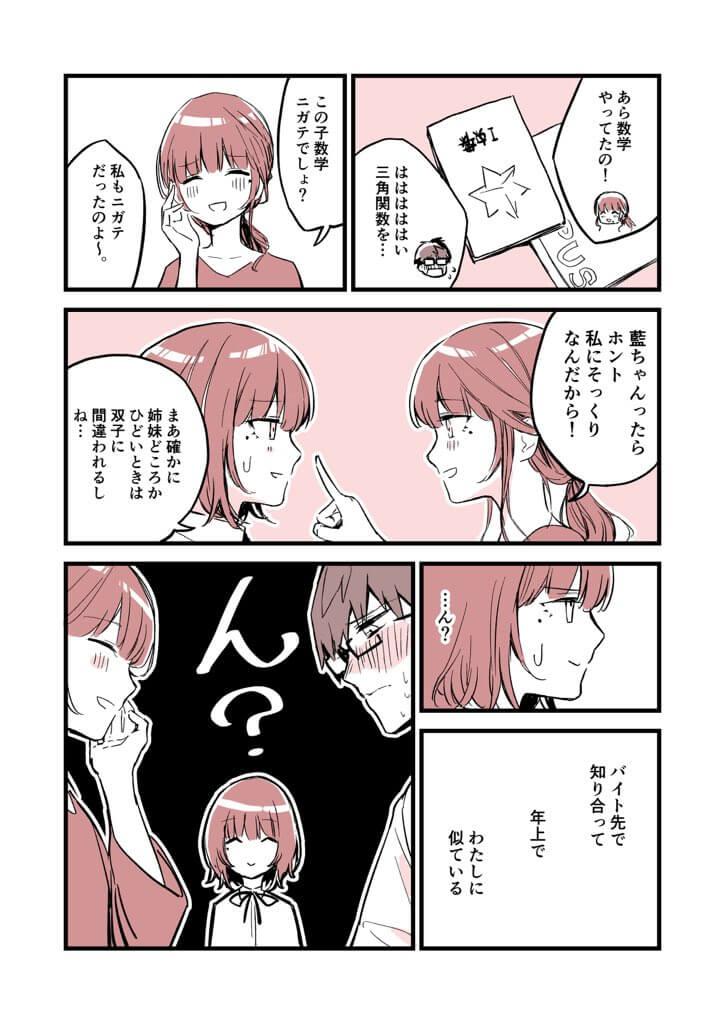 とある家庭教師の恋2-3