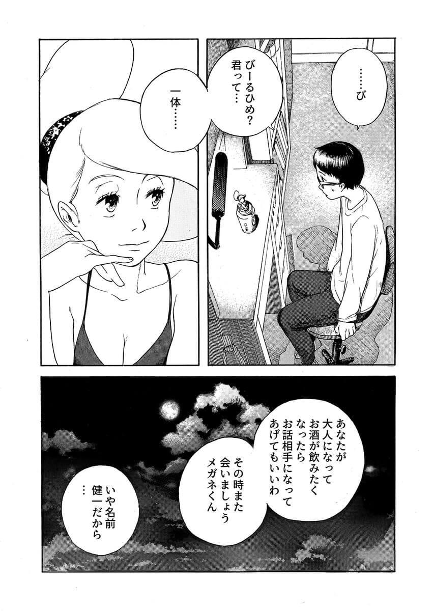 麦酒姫 12