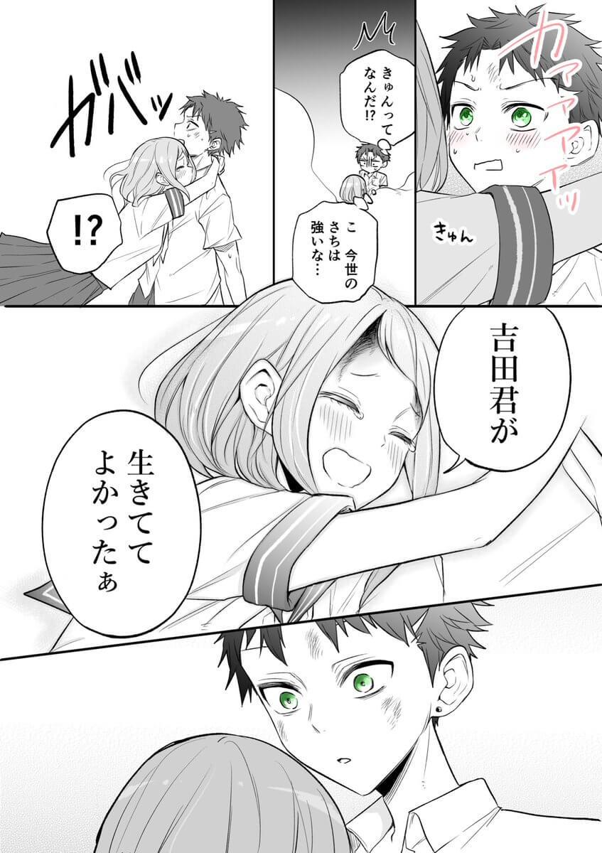 生まれ変わっても恋をする話3-3