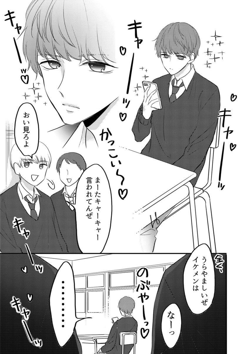 キャーキャー言われたくないイケメンの話01