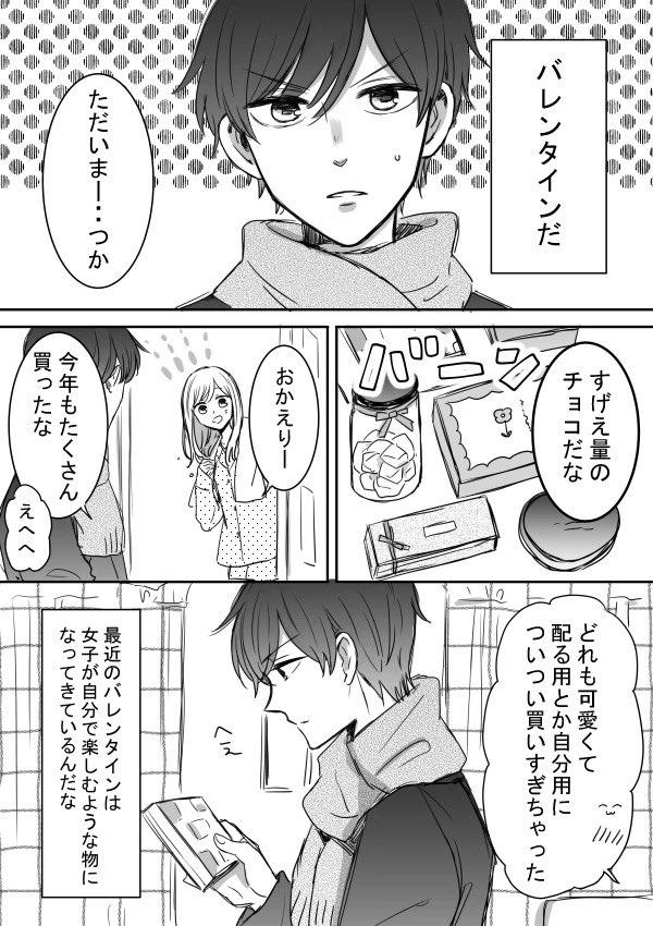 【ツン甘な彼氏】旦那編 1
