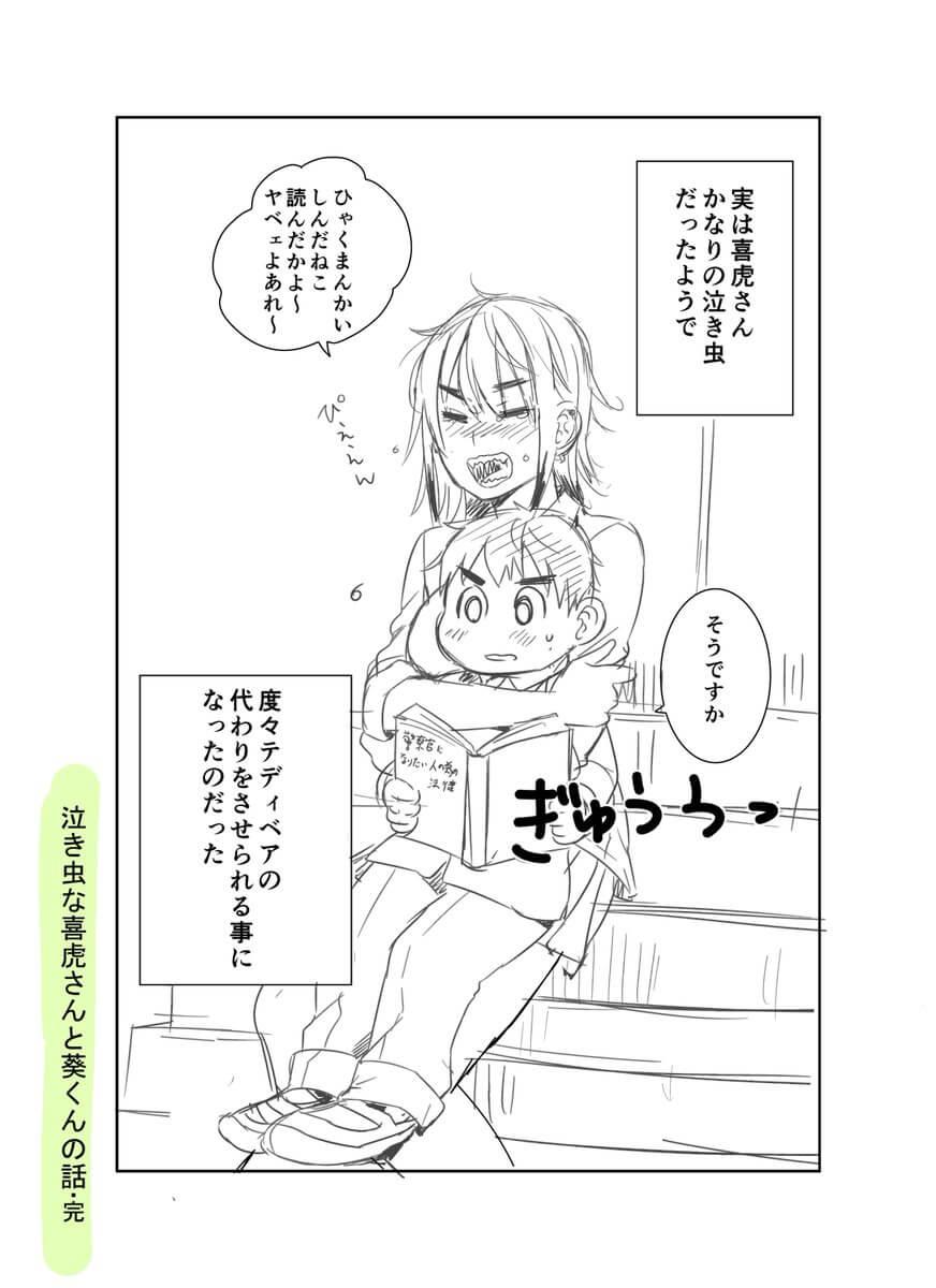 喜虎さんと葵くん1-4