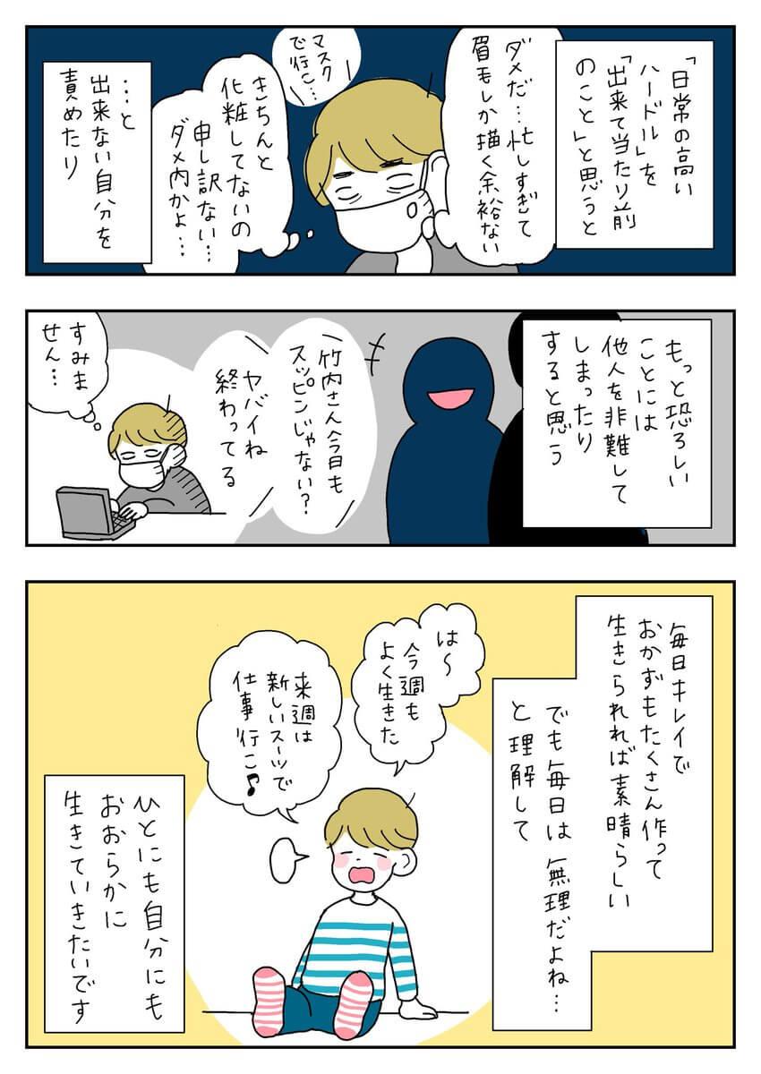 日本で暮らすハードル04