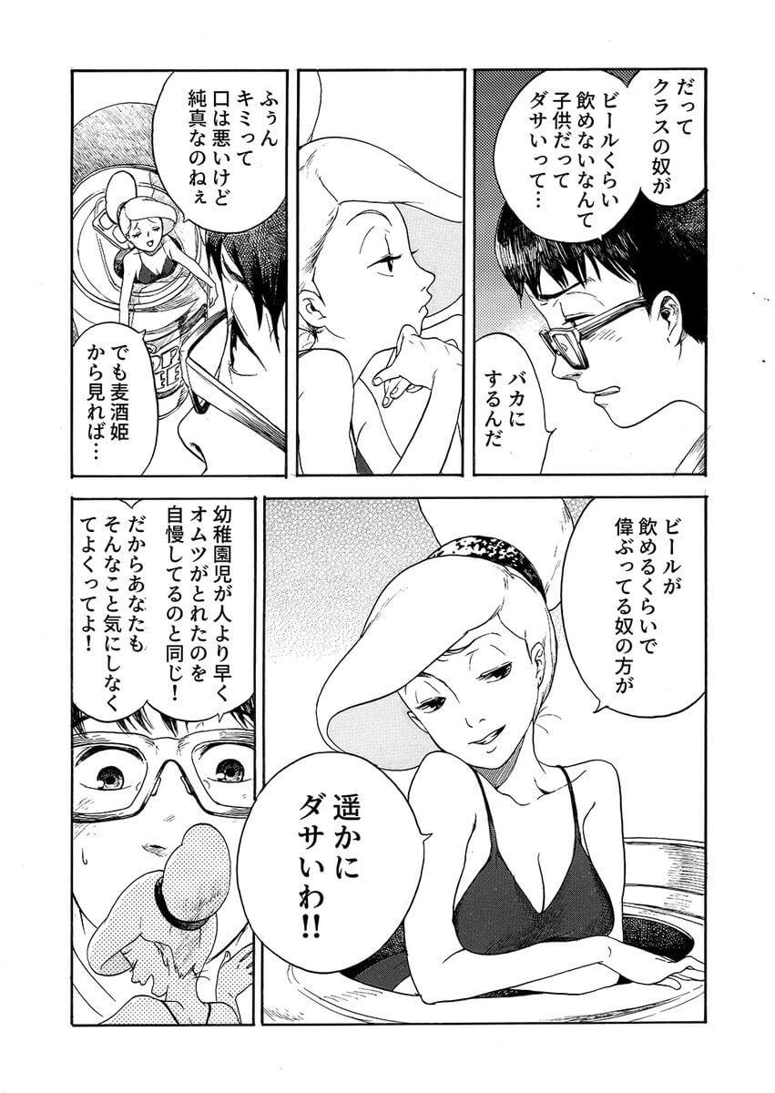 麦酒姫 11