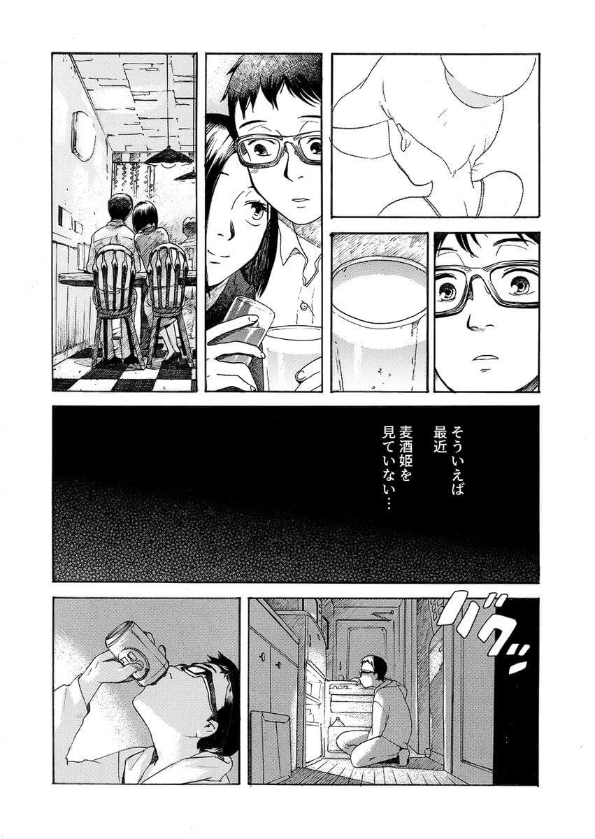 麦酒姫 21