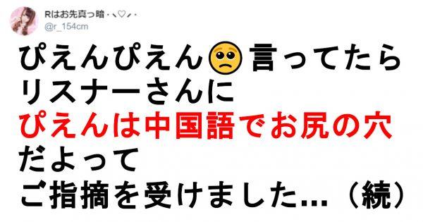 日本語と中国語、比べると大変なことになりがち 8選