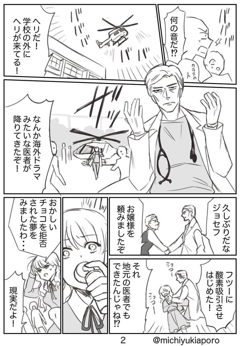 悪役顔令嬢1-2
