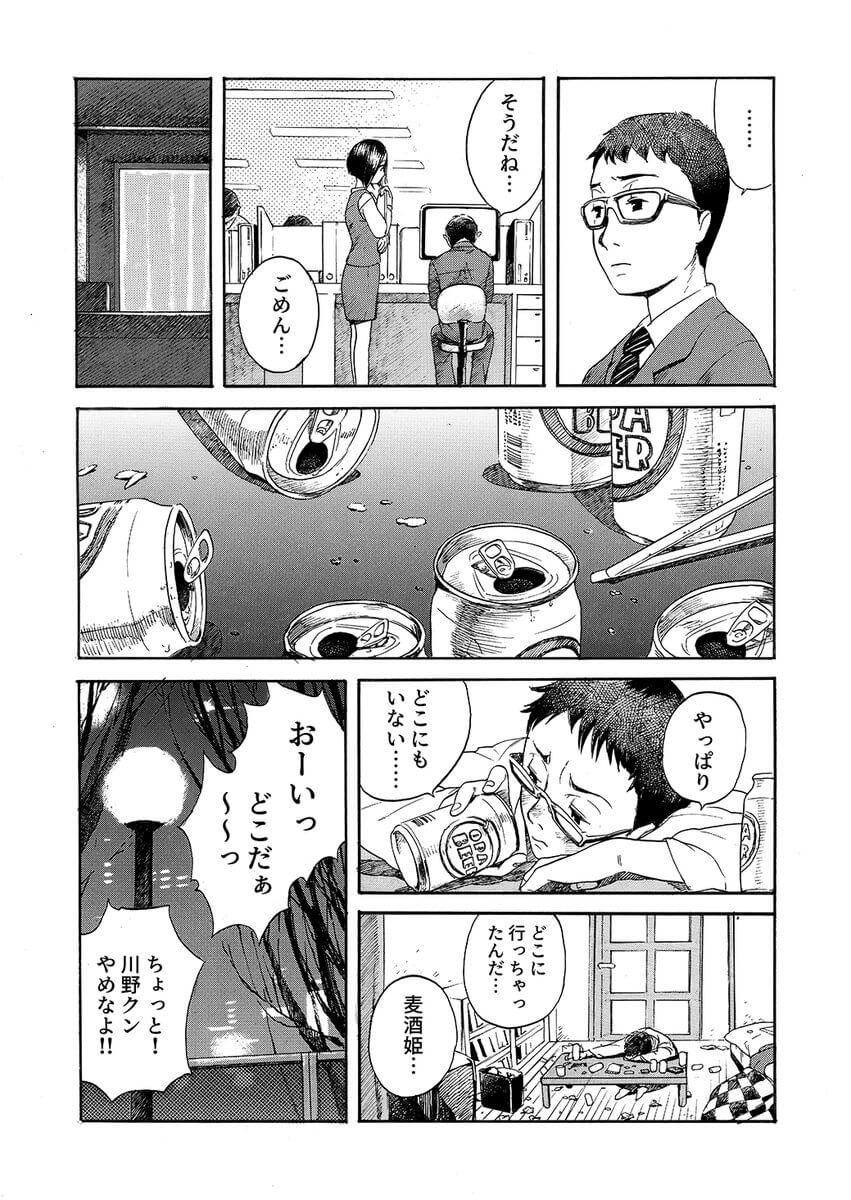 麦酒姫 24