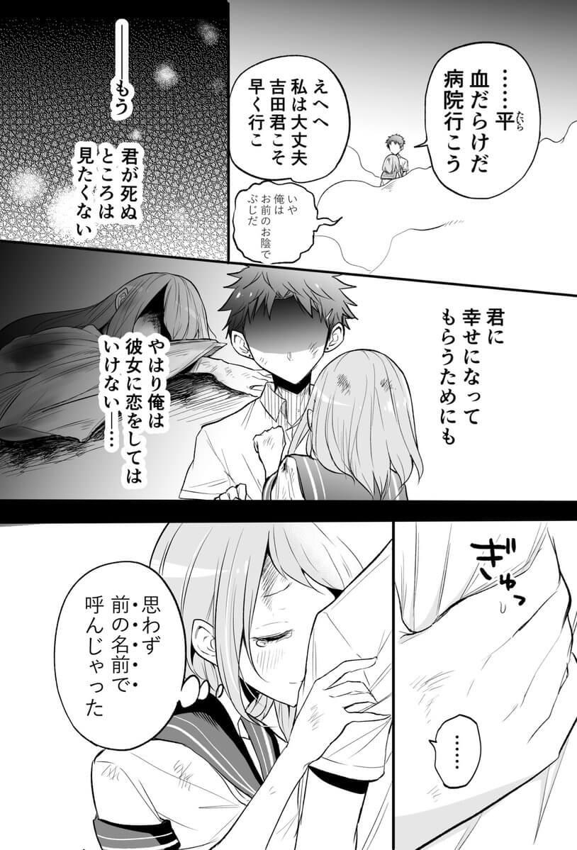 生まれ変わっても恋をする話3-4