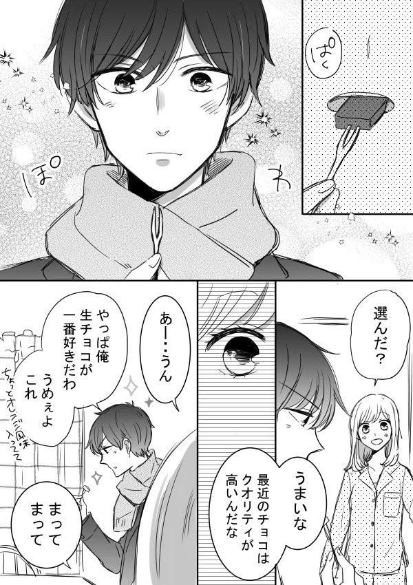 【ツン甘な彼氏】旦那編 3