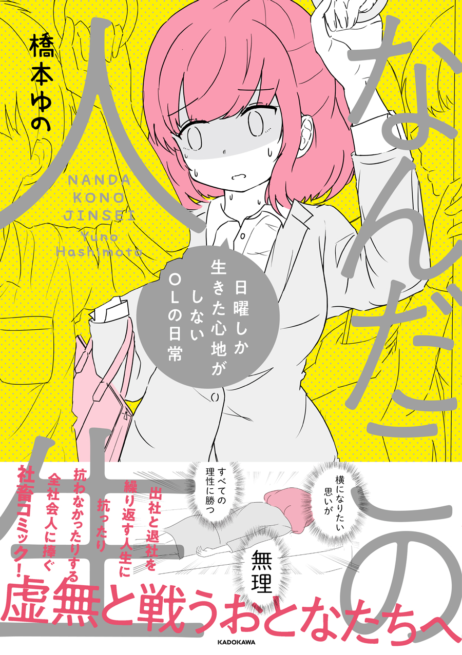 obi_nandakonojinsei_hyoUP用