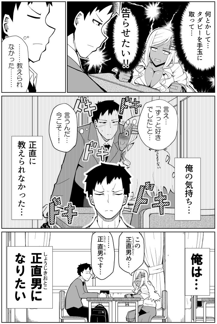 黒ギャル1-4