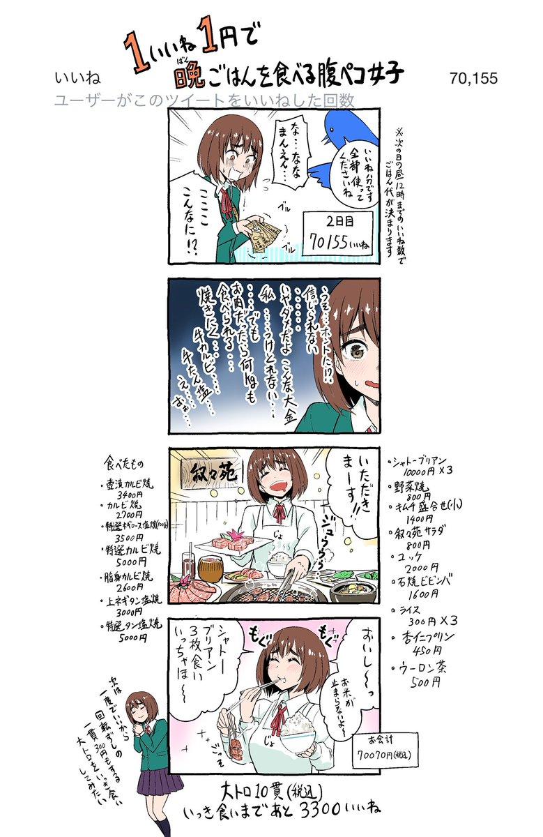 1いいね1円で晩ごはんを食べる腹ペコ女子 2-1