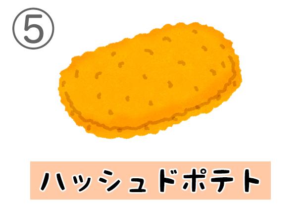 5potato