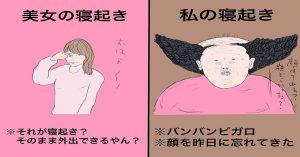 【新作】何度見ても「美女vs私」のイラストに吹いてしまうww