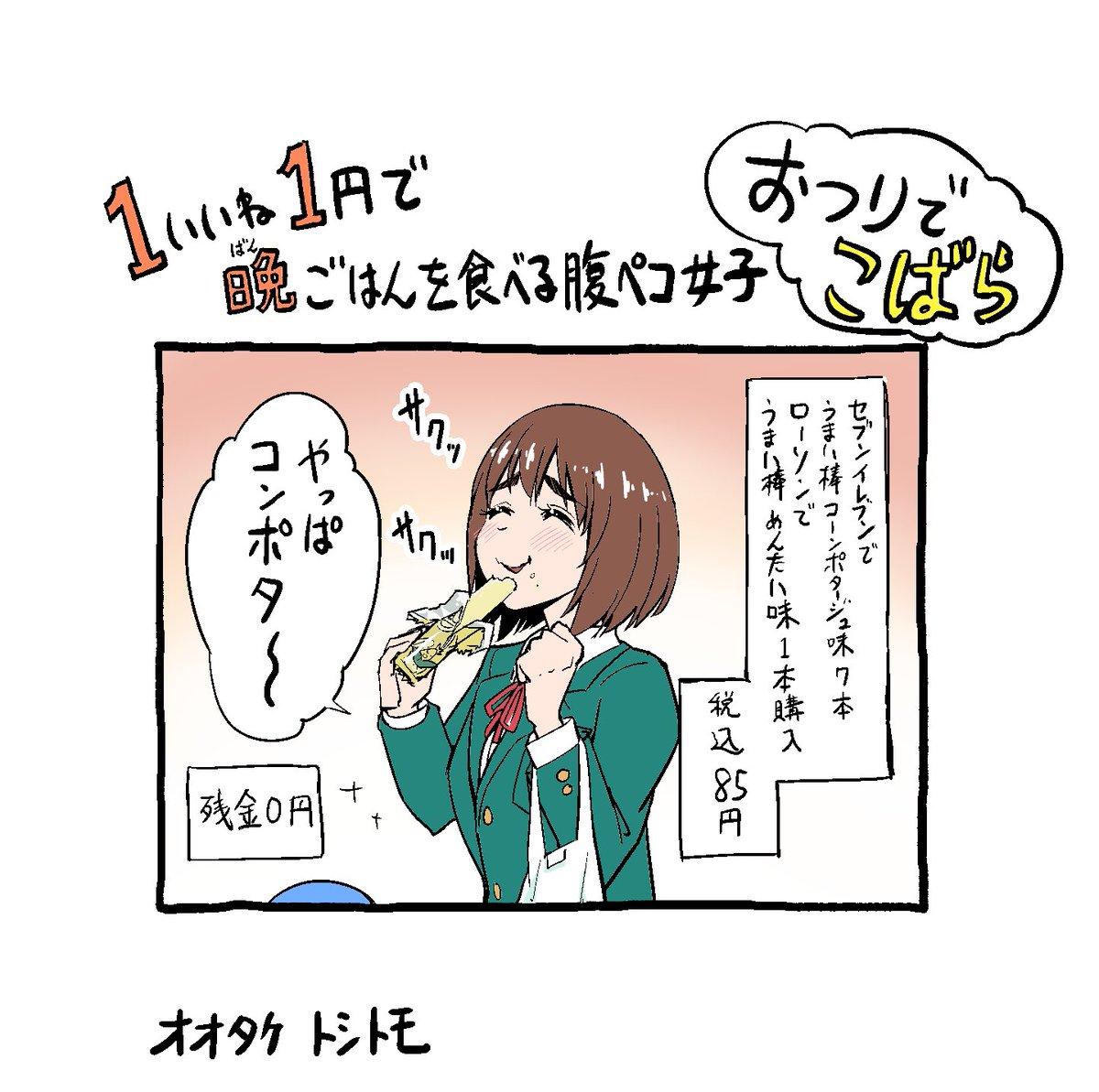 1いいね1円で晩ごはんを食べる腹ペコ女子 2-2