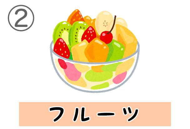 2fruits