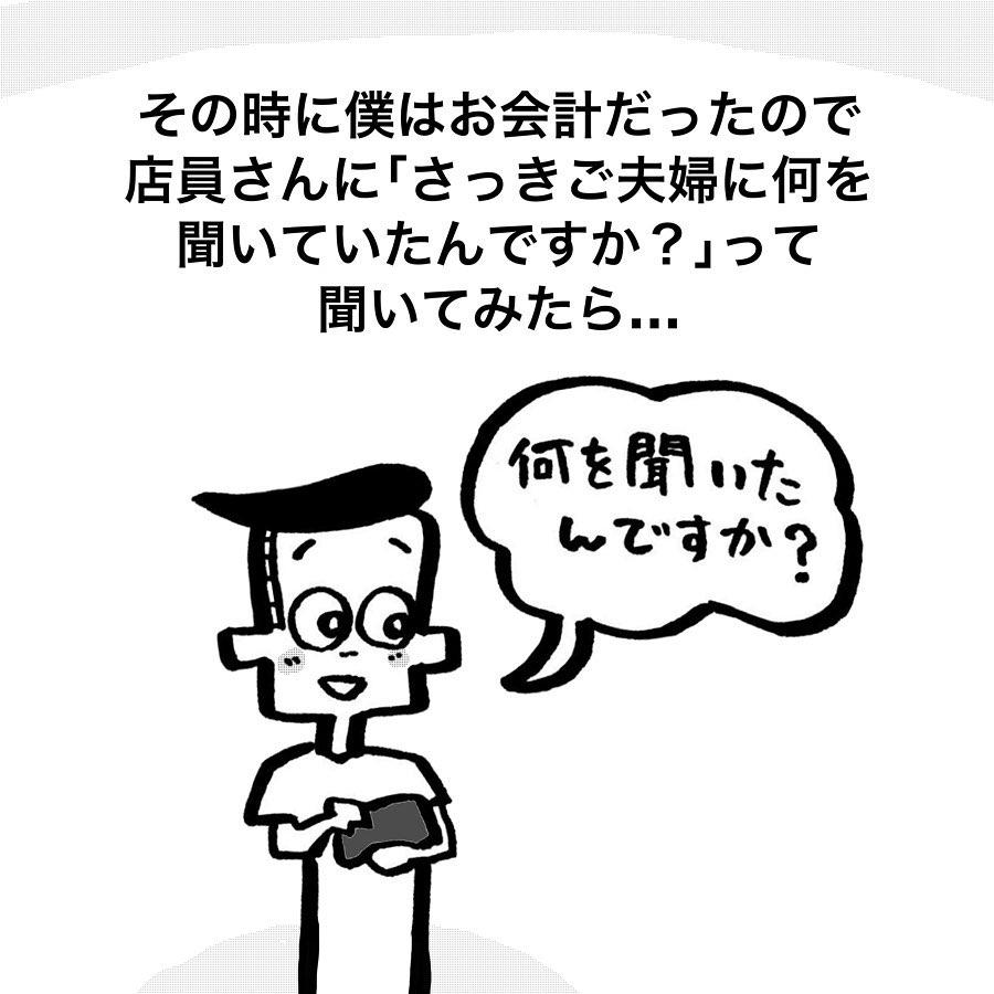 nakayama_syonen_82341125_177357683666905_124538395725144804_n