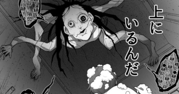 【悲報】主人公が強すぎたホラー漫画、4ページで終わるww