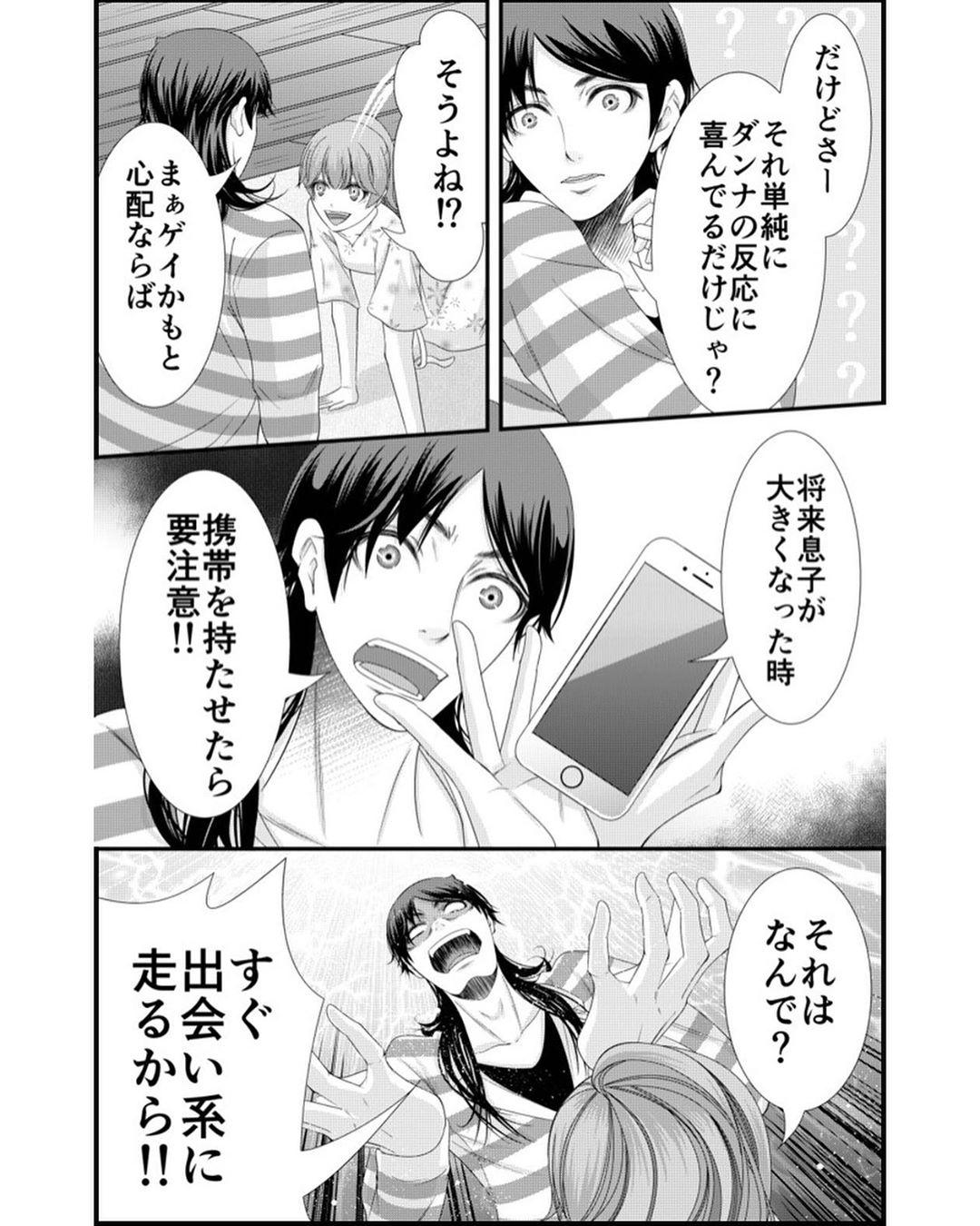 ゲイ 漫画 笑う