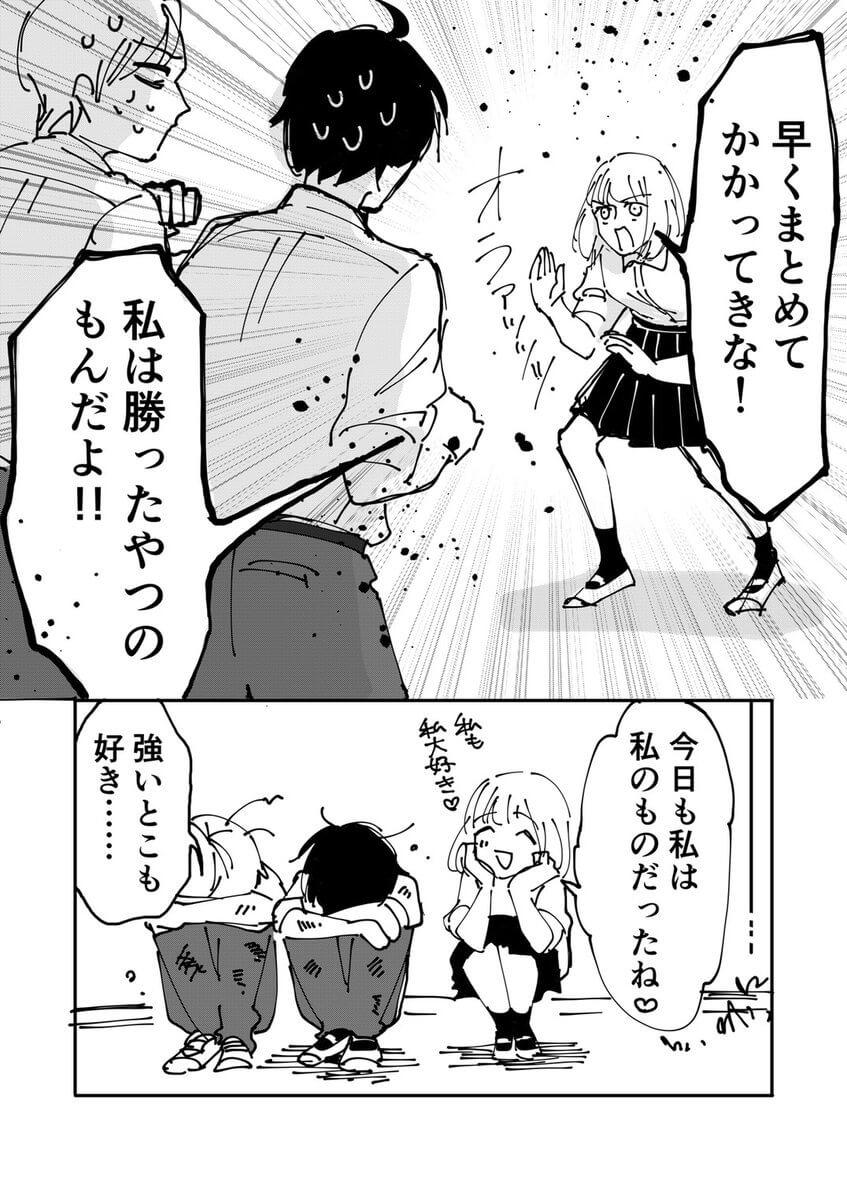 なんか違う三角関係02