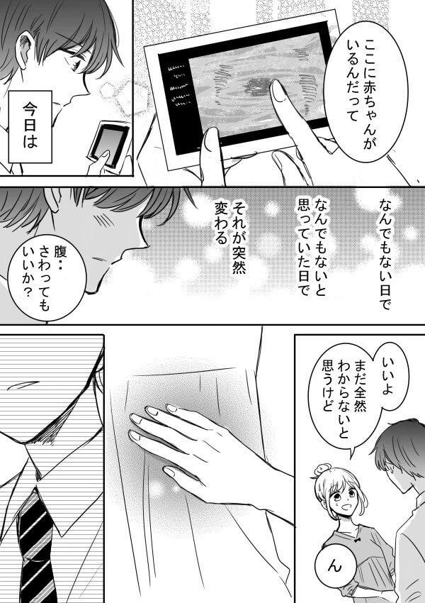 ツン甘な彼氏 新しい記念日 5