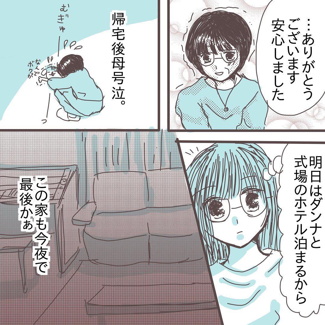 mimiwamama_72920921_794676310949016_1861265981928523900_n
