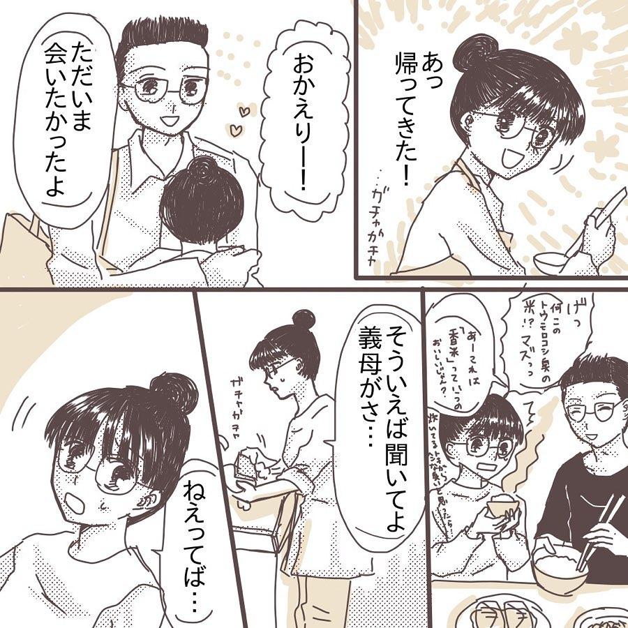 mimiwamama_71280000_179921946498842_4790996527801747998_n