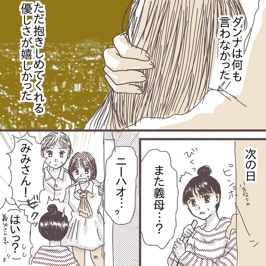 mimiwamama_72541100_208721700143632_1482410400044390086_n
