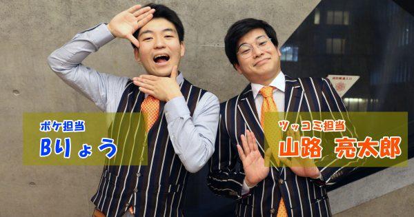 芸歴0年!東京のお笑い界に現れた超新星「ゴヤ」にインタビュー
