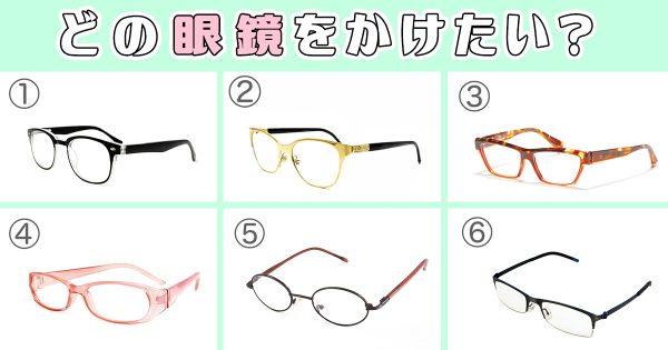【心理テスト】メガネを選ぶとあなたの「恋の盲目度」がわかります