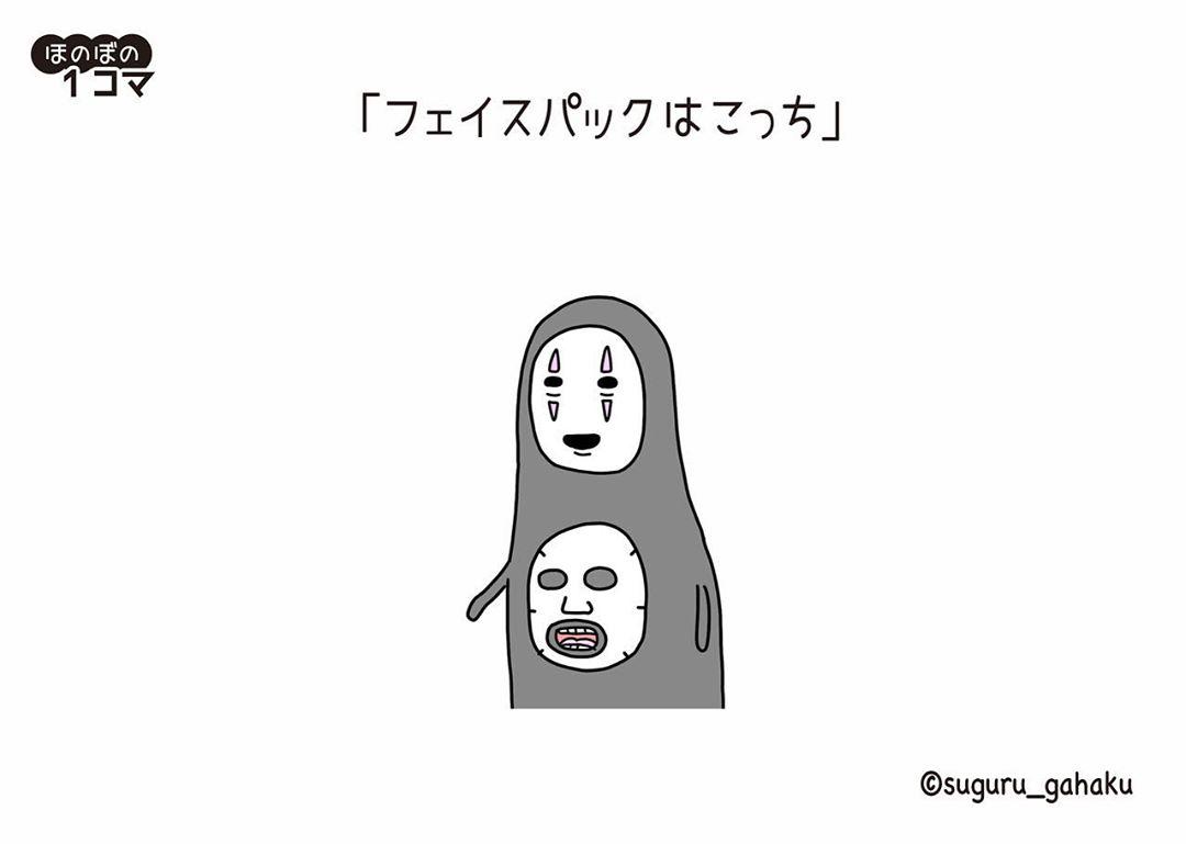 suguru_gahaku_84334244_141931760613452_860522279587351333_n