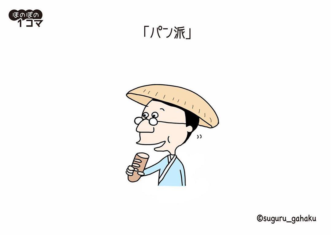 suguru_gahaku_83231094_476505986372773_4116721048679460925_n