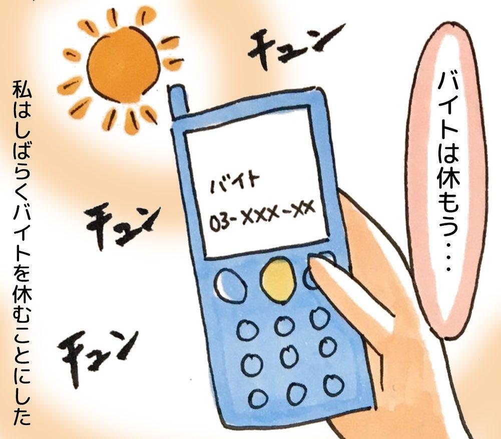 watanabe_aki_73349382_528905967891939_7902419128643490660_n