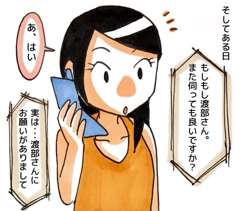 watanabe_aki_77363887_457579994925854_2083333164643878975_n