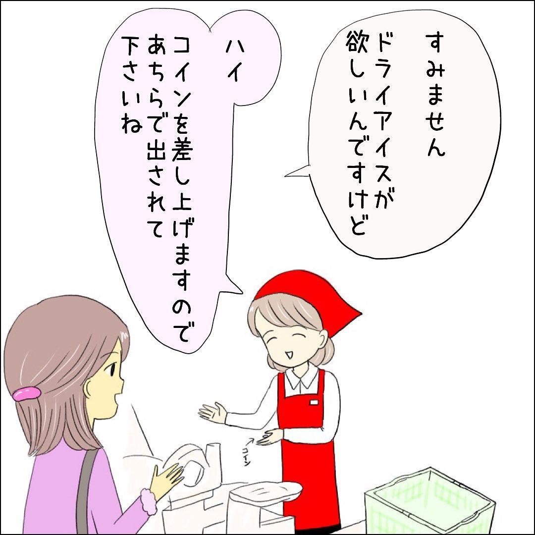 yumekomanga_88919599_906534963111128_5172269356816018301_n