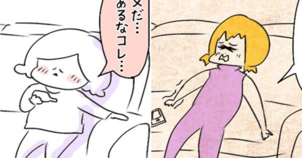 風邪を引いた主婦の「理想と現実」wwww