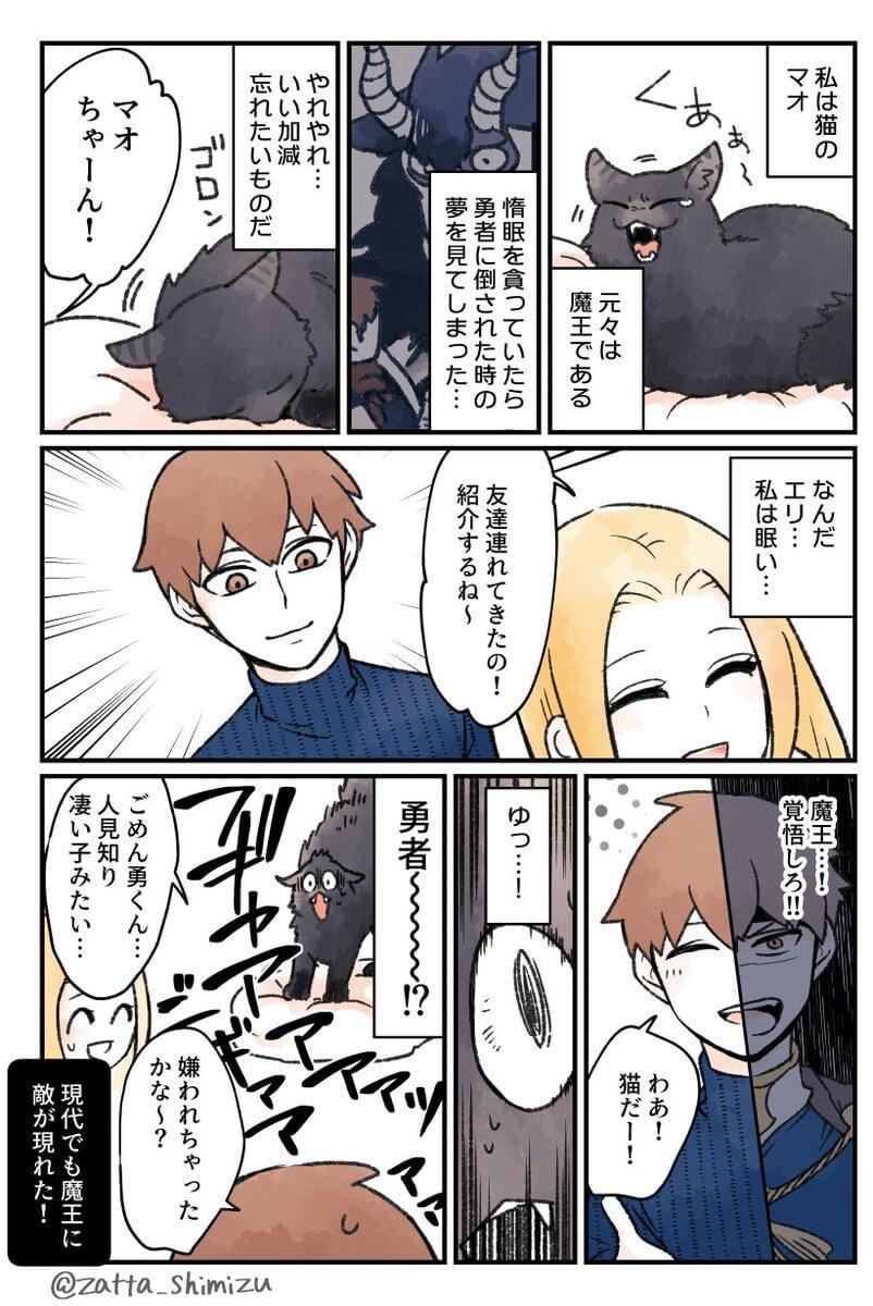 魔王が猫に転生して愛情を知る話05